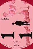 《一一》发布修复版海报 将于明年一月在台重映