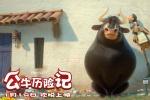 金球奖提名动画《公牛历险记》 曝光全新中文预告