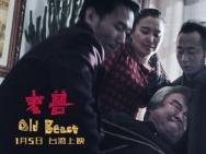 """《老兽》金马后台湾定档 呈现中国式亲情""""塌方"""""""