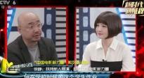 中国电影新力量系列访谈 徐峥扶持新人导演有心得