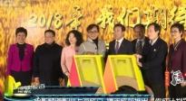 """电影频道影业上海成立 携手成龙推出""""传成计划"""""""