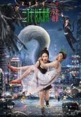 《二代妖精之今生有幸》海报预告双发 人妖护真爱