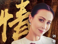 钟汉良、刘嘉玲、张艺兴等众星加盟央视新年晚会