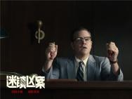 《迷镇凶案》人物概念海报 达蒙摩尔陷入家庭危机