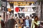《梭哈人生》曝光定档海报 1月19日翻牌看人生