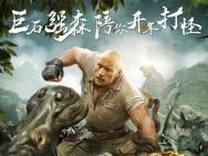 巨石强森将来华宣传 《勇敢者游戏》1月12上映