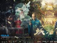 陈凯歌《妖猫传》今日上映 曝