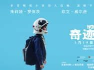 """虐心励志片《奇迹男孩》首曝""""成长奇迹""""沙龙网上娱乐"""
