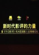 新时代影评的力量暨《今日影评》杭州西溪影人会高峰论坛