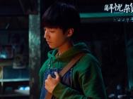 《解忧杂货店》发宣传曲MV 李健王俊凯首次合作