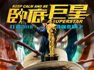 《卧底巨星》曝光人物海报 陈奕迅李荣浩成情敌