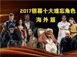 电影全解码:2017银幕十大难忘角色——海外篇