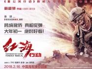 《红海行动》角色海报 张译杜江张涵予重磅亮相