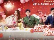 《前任3》曝新海报 韩庚郑恺共同举杯欢庆新年