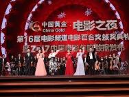 沙龙网上娱乐百合奖盛大颁奖 蒋小涵、蓝羽六大主持齐亮相