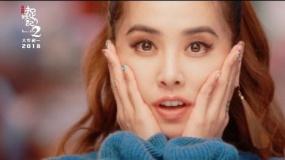 《捉妖记2》蔡依林演唱主题曲《什么什么》MV