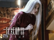 《二代妖精之今生有幸》特辑 揭秘人妖恋前世今生
