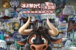 《公牛历险记》曝狂欢预告 好莱坞动画欢乐迎新年