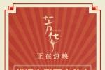 冯小刚《芳华》票房超12.7亿!进华语片票房前十