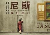 《尼斯:疯狂的心》1月5日正式公映 曝终极海报