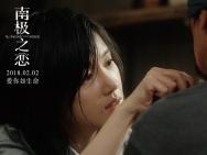 《南极之恋》定档2.2 赵又廷空气戒指求婚杨子姗