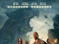 《勇敢者游戏》曝河马吃人片段 巨石强森即将抵华