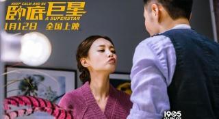 """《卧底巨星》曝新预告 李荣浩创""""张曼玉入戏大法"""""""