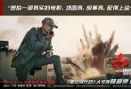 近日,被林超贤沙龙网上娱乐说成自己从影以来拍摄上最为艰难的一部沙龙网上娱乐——《红海行动》,发布了一组超越极限版海报,而海报的主角正是林超贤本人。海报中林导表情严肃,一身戎装手持枪械仿佛化身蛟龙突击队员,随时准备战斗。