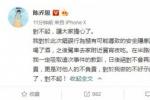 陈乔恩对酒驾事件发文致歉:对不起,让大家担心了