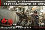 《红海行动》林超贤变魔鬼沙龙网上娱乐 实景拍摄挑战极限