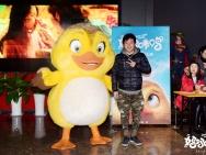 《妈妈咪鸭》专场放映 导演寄语金沙娱乐未来动画市场