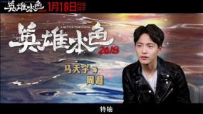 《英雄本色2018》沙龙网上娱乐特辑成片