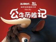 好莱坞动画《公牛历险记》萌翻天! 新角色齐亮相