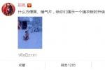 又做错啥了?田亮受家法赤身坐雪地中 被认成沈腾