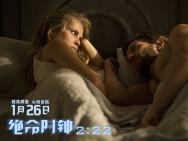 《绝命时钟2:22》曝剧照 最美身材互撩手段高超