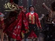 《马戏之王》内地定档2月1日