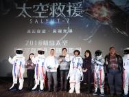 5000万拍科幻大片 我们能跟《太空救援》学点啥