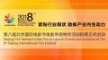 第八届北京电影节电影市场特约活动招募正式启动