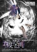 《五度空间》概念海报 许文广梁超首演惊悚悬疑片