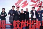 """2018年1月10日,国产军事题材大片《红海行动》在北京举办""""蛟龙出海""""发布会,博纳影业集团总裁于冬、沙龙网上娱乐林超贤携主演张译、黄景瑜、杜江、蒋璐霞、尹昉等到场亮相。活动现场还发布了影片的""""蛟龙出海""""版海报、沙龙网上娱乐及同名主题曲,并宣布该片将是春节档8部影片中唯一一部3D沙龙网上娱乐,并将登陆全国500家IMAX影院。"""
