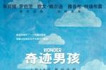 《奇迹男孩》终极沙龙网上娱乐海报 暖心神作诠释成长奇迹