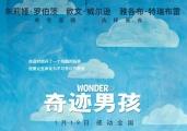 《奇迹男孩》终极预告海报 暖心神作诠释成长奇迹