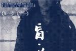 李杨新作《盲·道》发布首款概念海报 定档2月2日