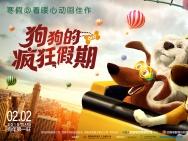 《狗狗的疯狂假期》定档2月2日 陪你暖心度寒假