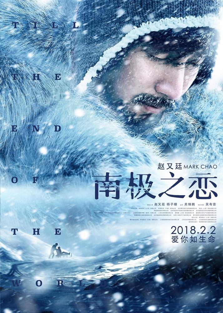 《南极之恋》纯爱升级 赵又廷为救杨子姗冻成冰柱