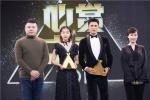 青年兴趣社交白皮书发布 黄景瑜张一山获表彰