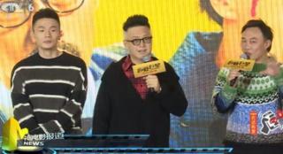《卧底巨星》在京首映 哭戏难倒陈奕迅、李荣浩