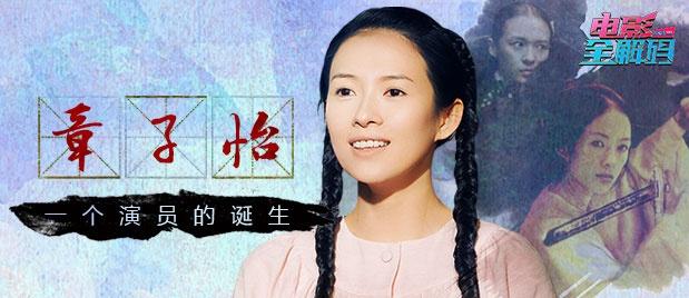 【电影全解码】《无问西东》震撼来袭 带你揭秘演员章子怡的诞生