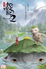 柏林影节公布片单 《捉妖记2》入围特别展映单元