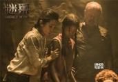 《谜巢》发布终极预告 李冰冰吴尊对抗人性阴暗面